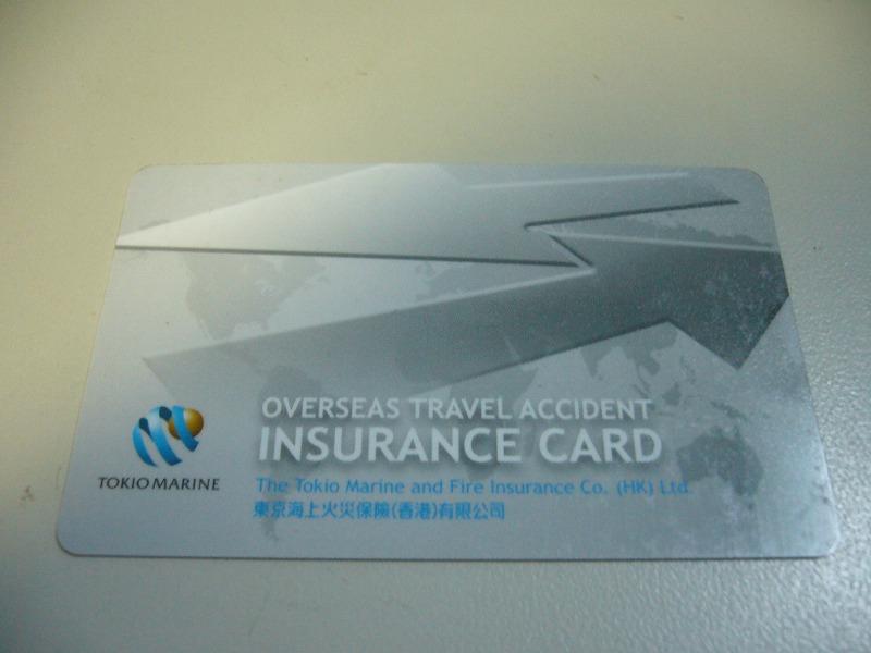保険カード表