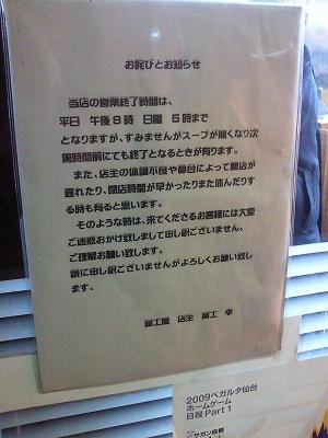 0912fujiya04.jpg