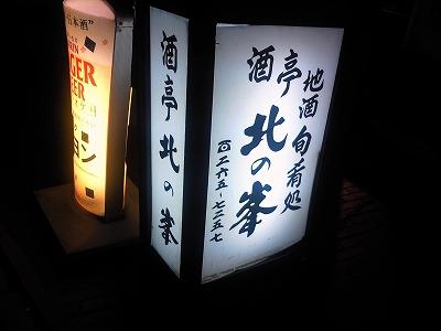 0912kitanomine05.jpg