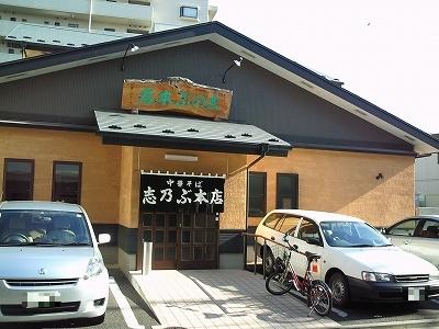0912sinobu00.jpg