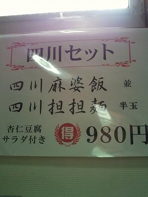 0912tenpusendai04.jpg