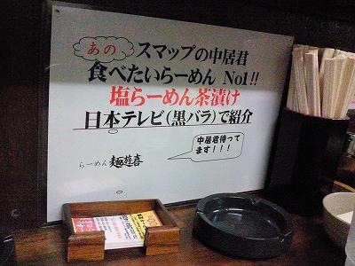 0912tyazuke05.jpg