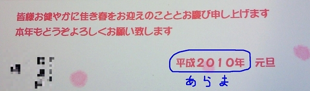 1001hagaki03.jpg