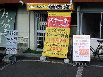 1001menyuki01.jpg