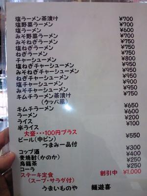 1001menyuki02.jpg
