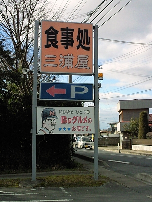 1001miuraya03.jpg