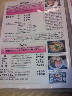 1001miuraya08.jpg