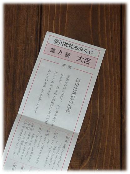 omikuji2010