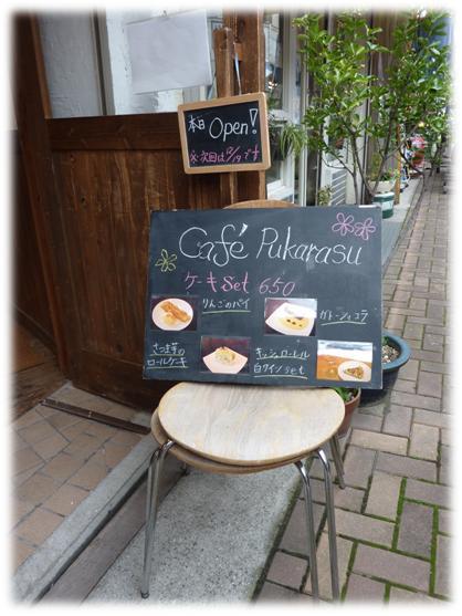 Cafe pukarasu1