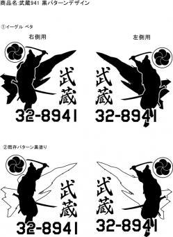 武蔵941黒デザイン案