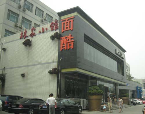 麺屋LOFT2
