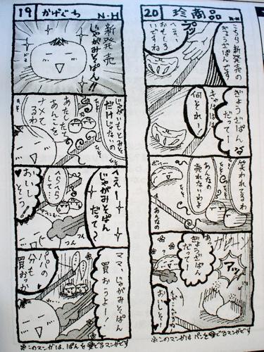 akkord-waon1.jpg
