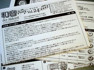 akkord-waon2.jpg