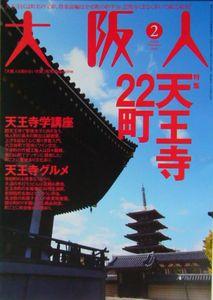 大阪人 2010年2月号 Vol.64-02
