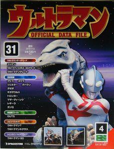 『週刊 ウルトラマン オフィシャルデータファイル』 第31号