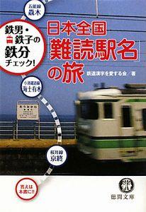 日本全国「難読駅名」の旅
