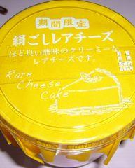 ロピア 期間限定 絹ごしレアチーズ