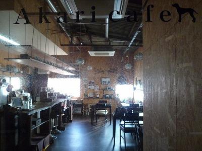 Akari Cafe3年へ~