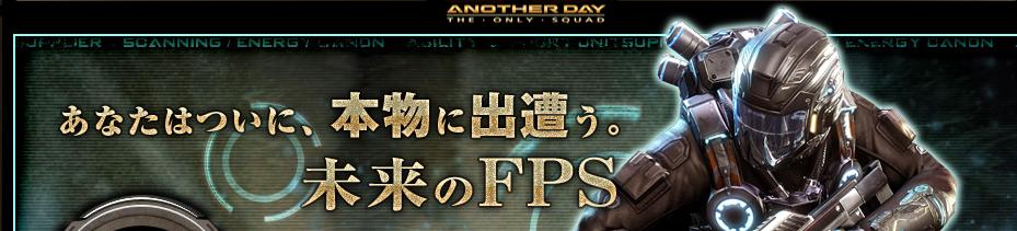 未来のFPS