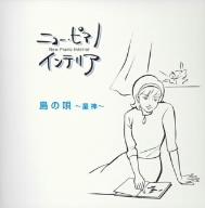 ニュー・ピアノ・インテリア「島の唄~童神~」