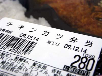 激安弁当 280円