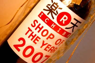 楽天 ショップ オブ ザ イヤー 2007