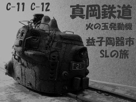 2006_11190014真岡白黒