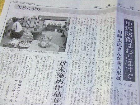 2010_1004ひのたま地球防衛軍パート20212 常陽新聞