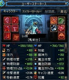 Lv65:鬼剣士