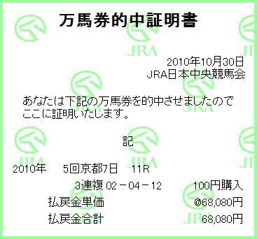 20101030京都11R