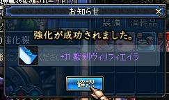 +11獣剣