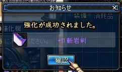 +11斬岩剣