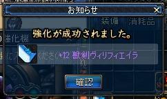 +12獣剣成功