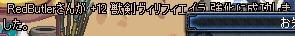 +12獣剣成功ログ