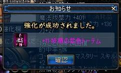 +11妖精