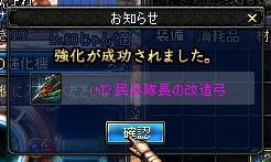 12民兵弓キタ━━(゚∀゚)━━!!!