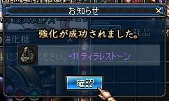11ティラレキタ━━(゚∀゚)━━!!!