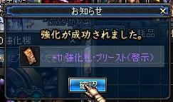 11強化札(啓示)