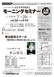 H22.07.20秋山俊治氏