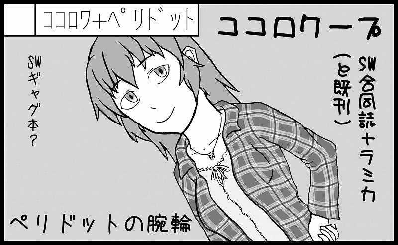 s-こみトレサークルカット