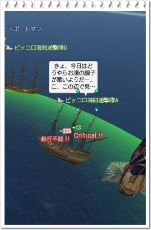 ピッコロ海賊遊撃隊の悲鳴?