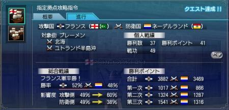 戦功3日目2010.1.31
