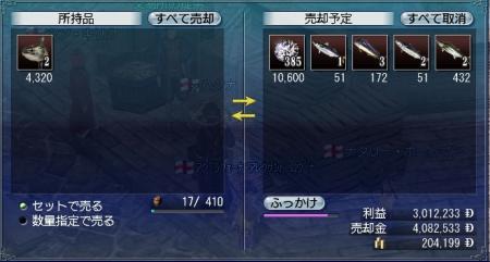 ダイヤの売り上げ2010.02.16