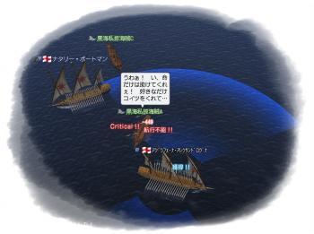 黒海私掠海賊撃破!