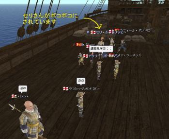 セリさん、甲板戦で袋叩きに・・・