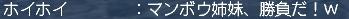 071010 ホイホイさんの挑戦!?