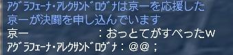 073110 京一さんの申し込み!?