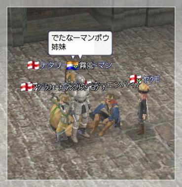 091210 霧風さん登場