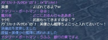 092010 朧ちゃんの叫び2