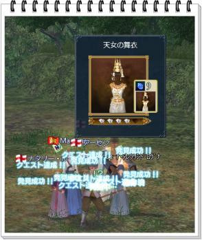 092410 天女の舞衣